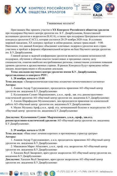 РОУ-письмо-финальная-2